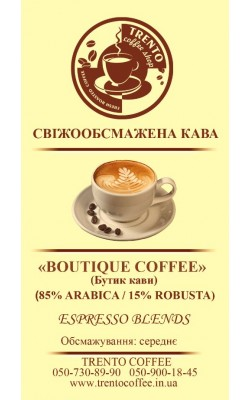 Boutique coffee (Арабики, 85% Arabica / 15% Robusta) 1кг