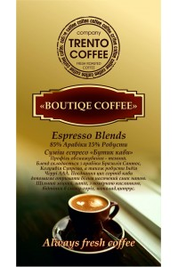 Boutique coffee (Арабики, 85% Arabica / 15% Robusta)